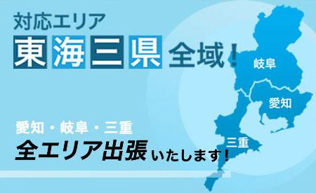 東海三県全域!